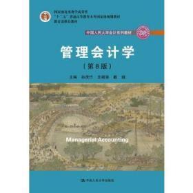 管理会计学第八版第8版孙茂竹中国人民大学出版社9787300258447