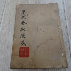 草木春秋演义 民国二十三年版影印本