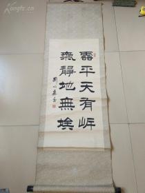 著名书法家  刘炳森 书法立轴 原装旧裱 尺寸93x42