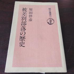 被差别部落の历史(日文原版)