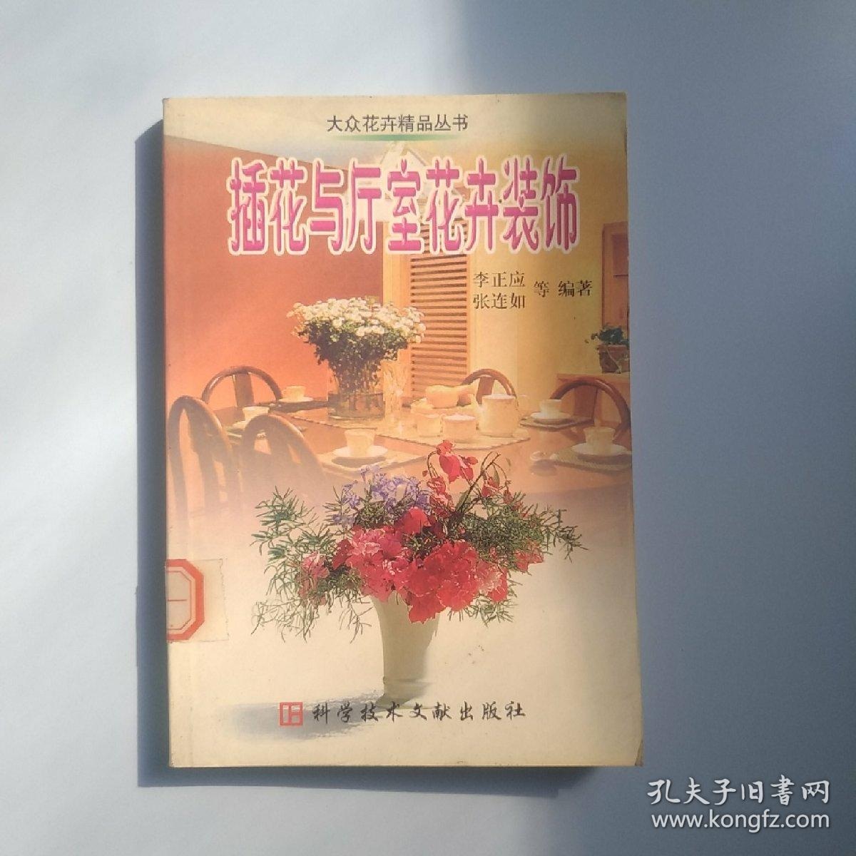 插花与厅室花卉装饰