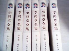 李鸿章全集(全6卷))西苑出版社【16开精装  2011年一版一印,第一册,是开封的】