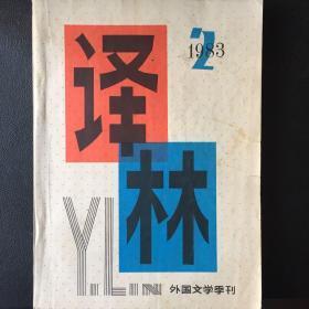 《译林》外国文学季刊1983.02