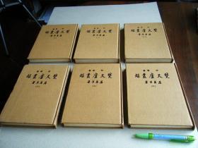 梵天庐丛录 1-6册