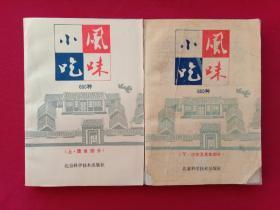 风味小吃600种上面食部分·下江米及其它部分两册