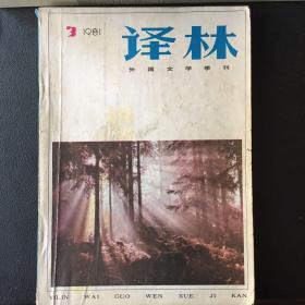 《译林》外国文学季刊1981.03