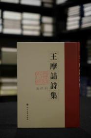 王摩诘诗集(16开精装影印本  全一册)