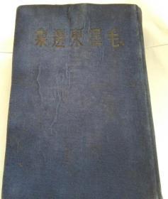 《毛泽东选集》1948年东北书局出版发行