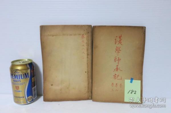 清代木刻:【国朝汉学师承记】 两册!此书四册一套,存两册!