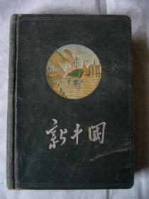 五十年代黑色漆布面新中国精装笔记本 内页多幅彩色照片 50开150页国产道林纸
