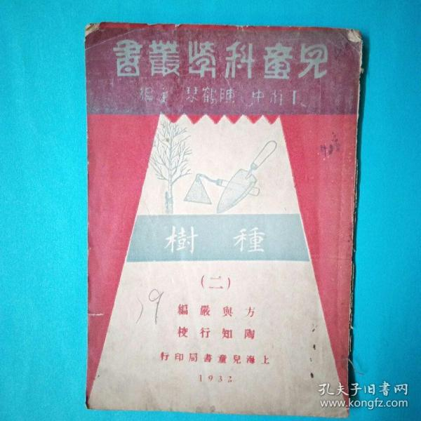 种树(二)儿童科学丛书 1932年陶行知校 稀见 本网惟一