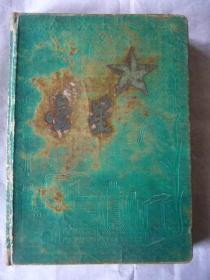 绿色漆布面金星精装笔记本 32开 内页有毛主席、朱总司令画像,马克思、列宁、毛主席、刘少奇、斯大林等人的语录及多幅插图