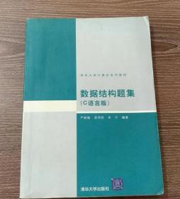 数据结构题集(c语言版)严蔚敏吴伟名 清华大学出版社  9787302033141