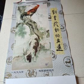 刘奎龄动物画选挂历,高级宣纸,1999年挂历。