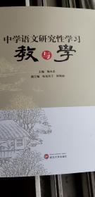中学语文研究性学习教与学
