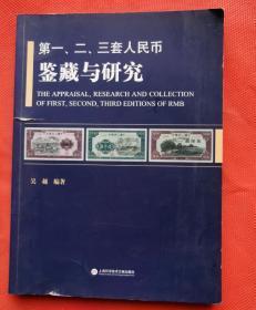 第一、二、三套人民币鉴藏与研究 ( 签名本)