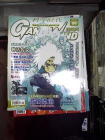 科学时代 游戏风 2005 9B
