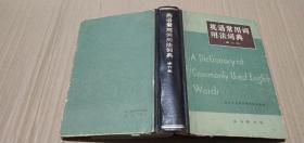 英语常用词用法词典 修订版.