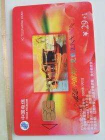 纪念中国共产党成立80周年电话卡