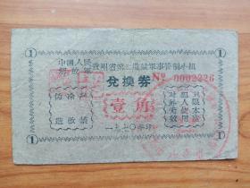 中国人民解放军贵州第二监狱专用兑换券
