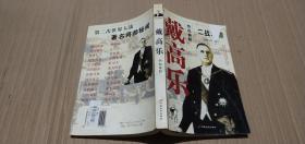 二战将帅[图文珍藏本]戴高乐热血豪胆.