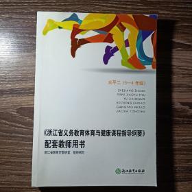 《浙江省义教体育与健康课程指导纲要》配套教师用书(水平二3-4年级)