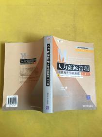 人力资源管理:从战略合作的角度(第8版)正版 无勾画