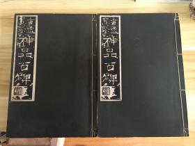 1933年日本出版《书道宝鉴-神品百碑》线装8开大本两册全,书内摘录中国199种甲骨文、名家碑帖、写经书稿、钟鼎瓦当铭文、木简石刻等书道精华
