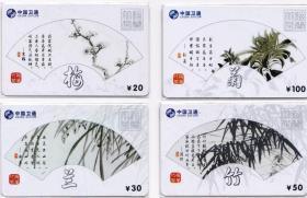 中国卫通过期卡——梅兰竹菊
