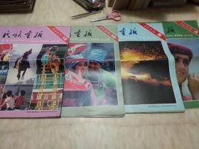 民族画报1986.4.5.10.12期