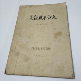 烹饪技术讲义(1964 内部初稿)油印本、