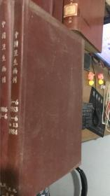 中國衛生畫刊1983(5-6)1984(2.4.5.6)