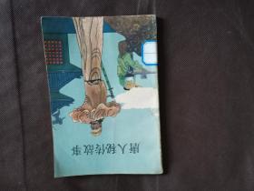 唐人秘傳故事