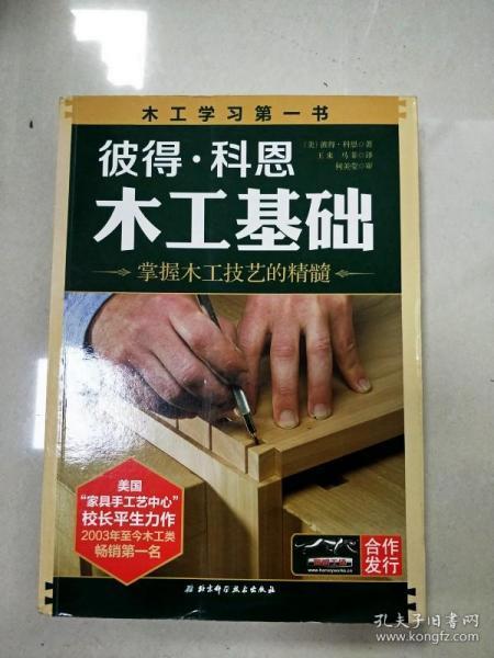 彼得·科恩木工基础