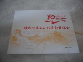 《河南省法律援助条例》颁布实施十周年邮票册