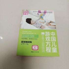 EI2008269 中国儿童游戏方程  0~1岁亲子益智游戏  2版