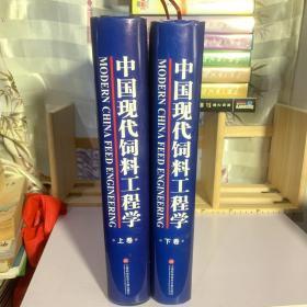 中国现代饲料工程学(上册)下册以售出