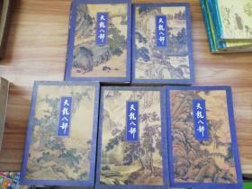 天龙八部全5册