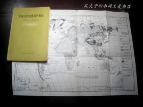 《普通自然地理简明教程》商务印书馆