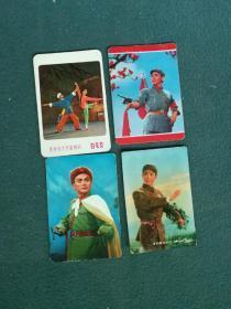 1970年,样板戏《年历片》4张不同合售