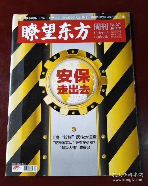 瞭望东方周刊(2014年第24期 安保走出去)