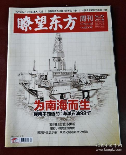 瞭望东方周刊(2014年第25期 为南海而生)