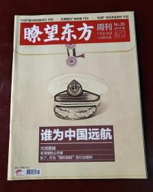 瞭望东方周刊(2014年第26期 谁为中国远航)