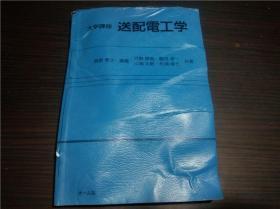 日本原版日文 大学课程 送配电工学 关根泰次等著 オーム社 平成6年 大32开平装
