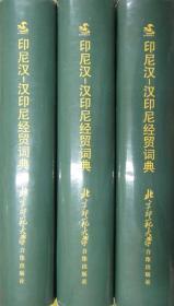 印尼汉-汉印尼经贸词典