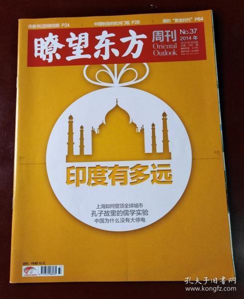 瞭望东方周刊(2014年第37期 印度有多远)