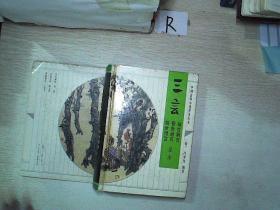 三言  中国古典小说普及丛书