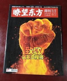 瞭望东方周刊(2014年第38期 致敬国家工程师)