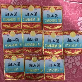 湘山酒标10张  保真
