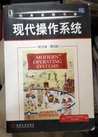 现代操作系统